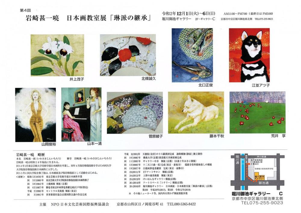 岩崎甚一喨日本画展チラシ画像裏面