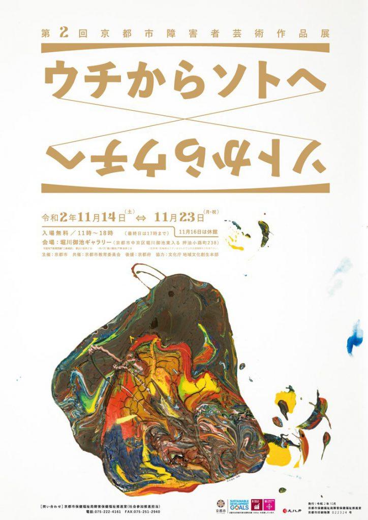 第2回京都市障害者芸術作品展チラシ画像表面