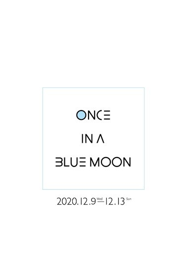 ONCE IN A BLUE MOONチラシ画像