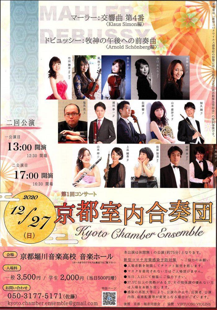 第1回京都室内合奏団チラシ画像表面