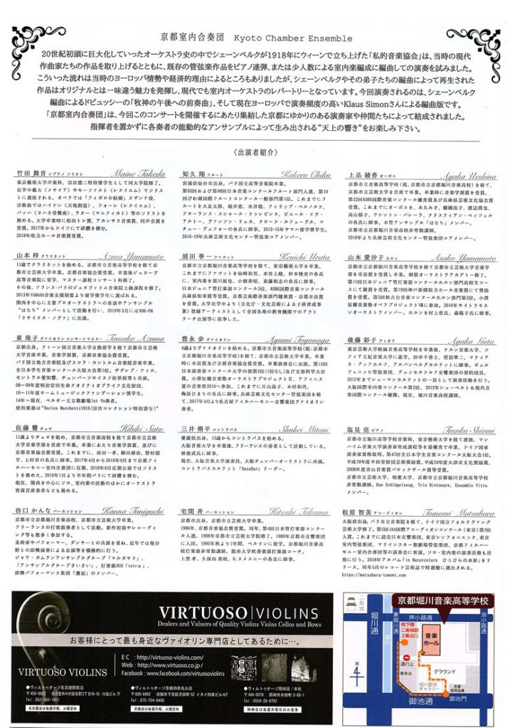 京都室内合奏団チラシ画像裏面