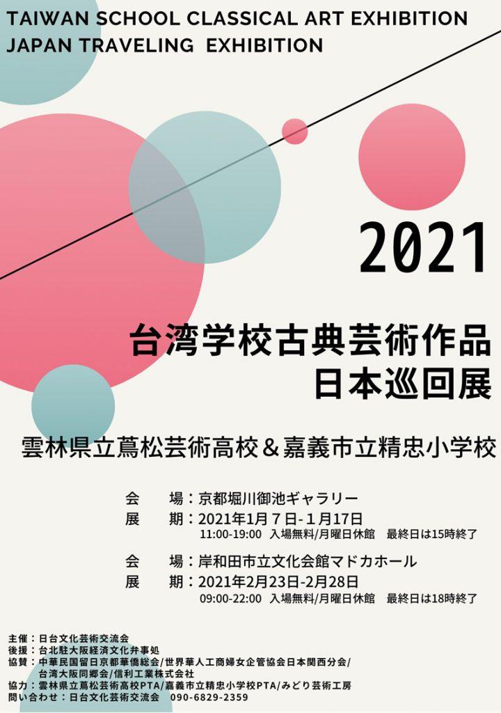 日本巡回展チラシ画像