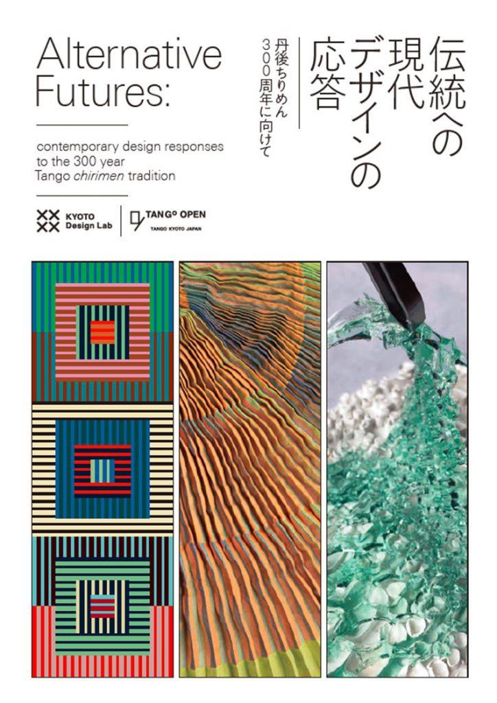 伝統への現代デザインの応答チラシ画像表面