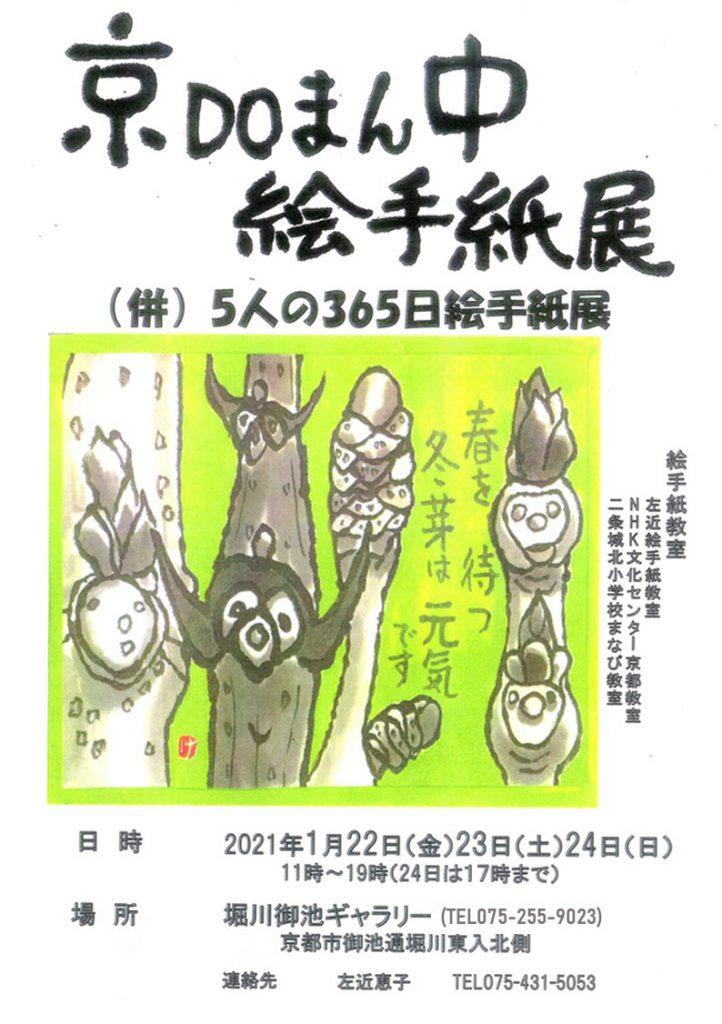 京DOまん中絵手紙展チラシ画像修正版