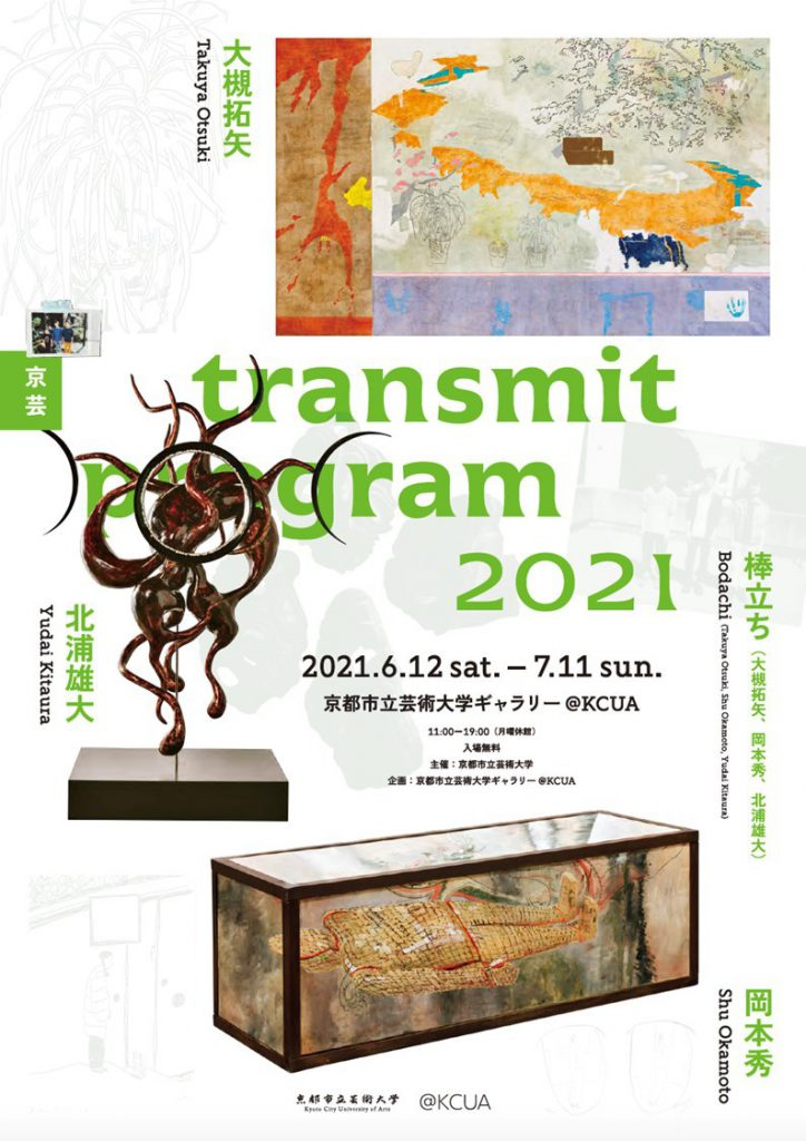 transmit program2021チラシ画像表面