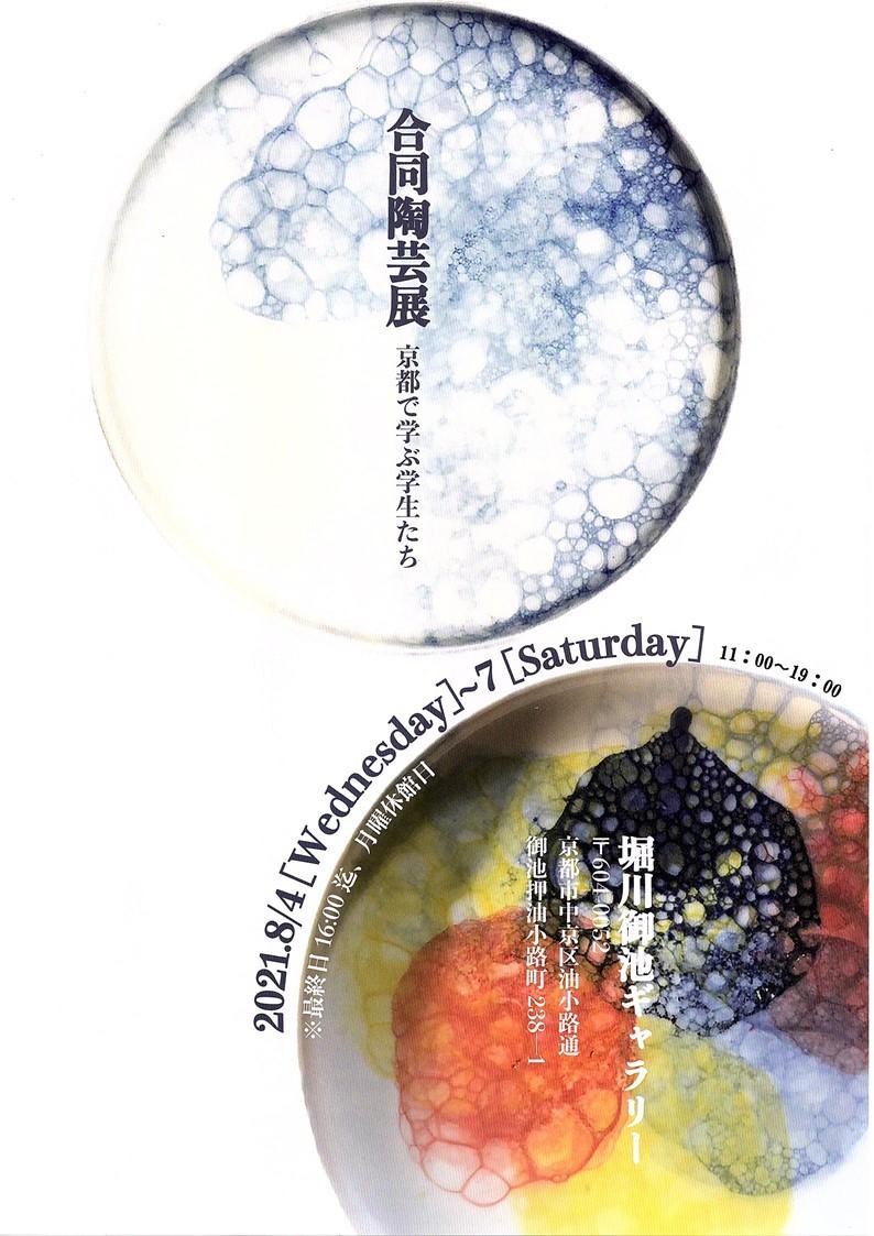 合同陶芸展チラシ画像表面