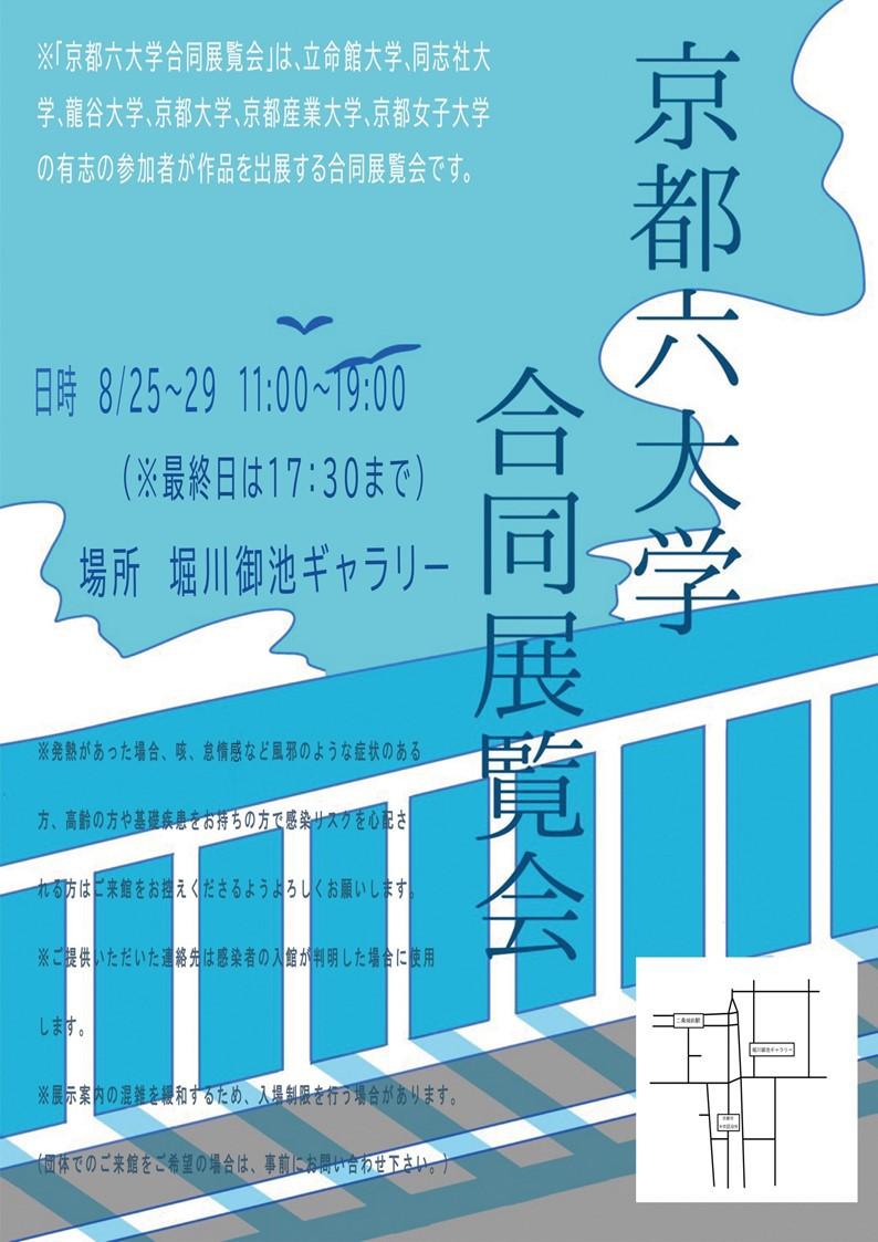京都六大学合同展覧会チラシ画像