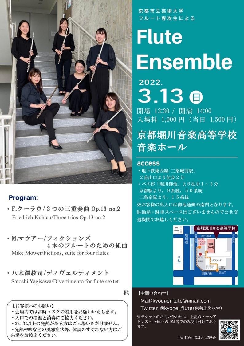 Flute Ensembleチラシ画像表面